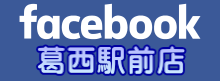 facebook_ekimae