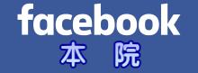 facebook_honin